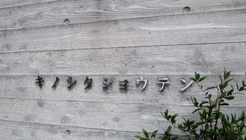 木下商店 キノシタショウテン 瀬戸内市 スペシャリティコーヒー 珈琲 岡山眼鏡店 okayamagankyoten おかやまみせ