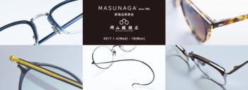 MASUNAGA 増永眼鏡 G.M.S. GMS 光輝 since 1905 岡山眼鏡店 okayamagankyoten 福井 眼鏡