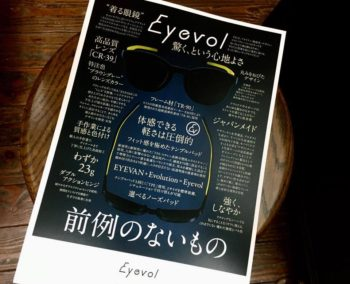 LEIFER WINZELER RYS Eyevol アイヴォル サングラス SUNGLASSES 岡山眼鏡店 okayamagankyoten Sports lab. by スポーツラボ