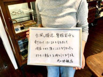 台風 閉店 暴風雨警報発令 岡山眼鏡店 okayamagankyoten
