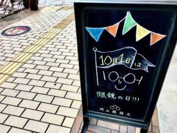 10月1日 メガネの日 岡山眼鏡店 okayamagankyoten