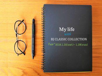 BJ CLASSIC COLLECTION ビージェークラシックコレクション 岡山眼鏡店 okayamagankyoten fair