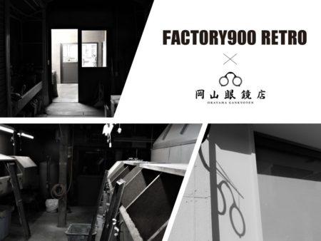 FACTORY900 RETRO ファクトリー900レトロ 岡山眼鏡店 3周年 okayamagankyoten SPECIAL MODEL スペシャルモデル コレクションフェア