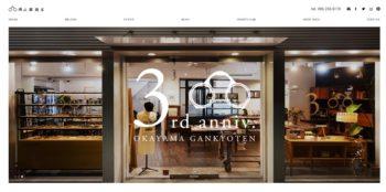 岡山眼鏡店 okayamagankyoten Website ウェブサイト Homepage ホームページ HP