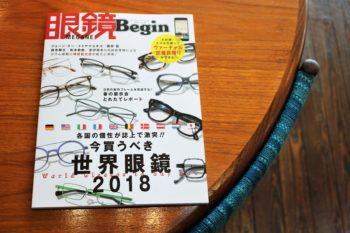 眼鏡ビギン 2018年 vol.24 岡山眼鏡店 okayamagankyoten