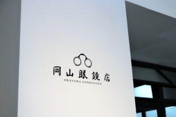 岡山眼鏡店 okayamagankyoten 営業時間変更