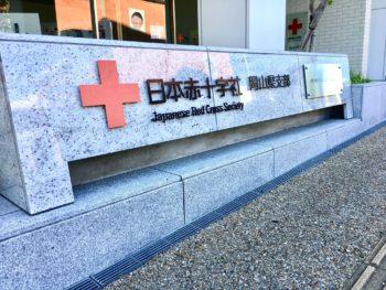 日本赤十字社 岡山眼鏡店 okayamagankyoten 募金 義援金