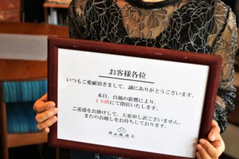 岡山眼鏡店 okayamagankyoten 営業日のお知らせ