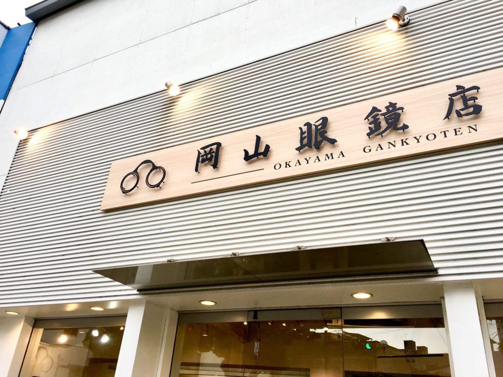 岡山眼鏡店 okayamagankyoten サインボード LED