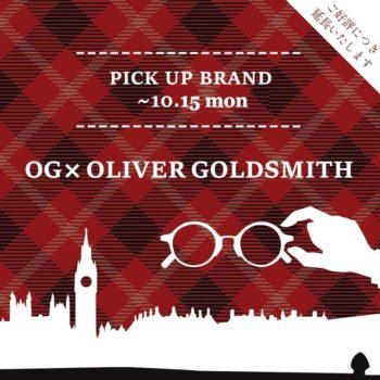 OG×OLIVER GOLDSMITH オージーバイオリバーゴールドスミス INNOVATOR イノベーター 革新者 岡山眼鏡店 okayamagankyoten 英国 BRITISH ENGLAND イングランド ブリティッシュ