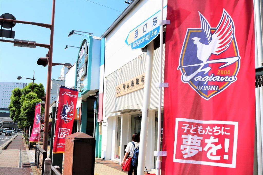 FAGIANO OKAYAMA ファジアーノ岡山 SOCCER サッカー J2 岡山眼鏡店 okayamagankyoten