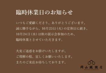 臨時休業日のお知らせ 岡山眼鏡店 okayamagankyoten