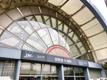 東京ビッグサイト IOFT2018 INTERNATIONAL OPTICAL FAIR TOKYO 秋の展示会 岡山眼鏡店 okayamagankyoten 国際展示場