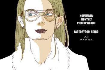 FACTORY900 RETRO ファクトリー900レトロ MONTHLY PICJUP BRAND 岡山眼鏡店 okayamagankyoten