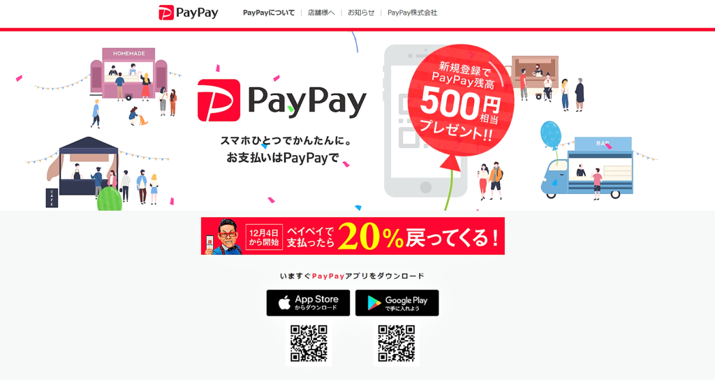 PayPay お支払い 岡山眼鏡店 okayamagankyoten