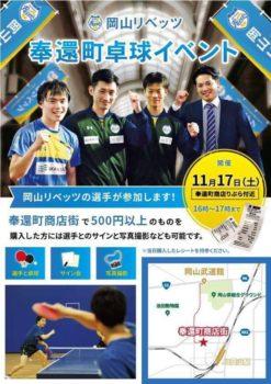 岡山リベッツ OKAYAMA Rivets Table Tennis 卓球 岡山眼鏡店 okayamagankyoten