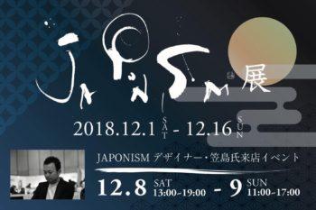 JAPONISM展 ジャポニスム sense センス PROJECTION プロジェクション 岡山眼鏡店 okayamagankyoten