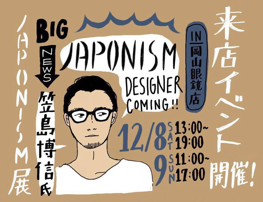JAPONISM ジャポニスム 笠島博信 来店イベント 岡山眼鏡店 okayamagankyoten