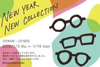 NEW YEAR NEW COLLECTION 2018AW 2019SS 新作 岡山眼鏡店 okayamagankyoten 初売り