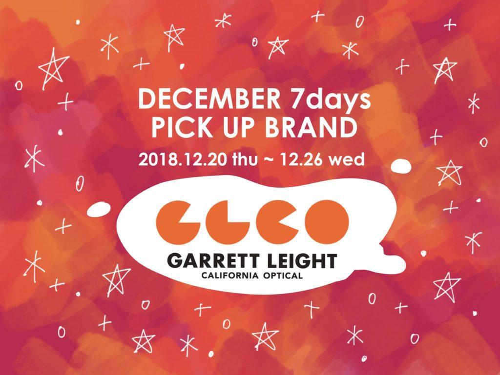 MONTHLY PICKUP BRAND 7days GARRETT LEIGHT CALIFORNIA OPTICAL GLCO ギャレットライトカリフォルニアオプティカル 岡山眼鏡店 okayamagankyoten