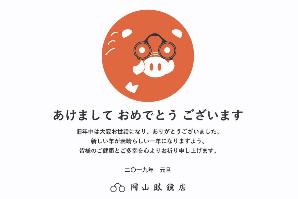 年賀状 謹賀新年 2019年 岡山眼鏡店okayamagankyoten