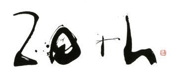 JAPONISM ジャポニスム 20周年 ロゴ 中澤希水 岡山眼鏡店 okayamagankyoten