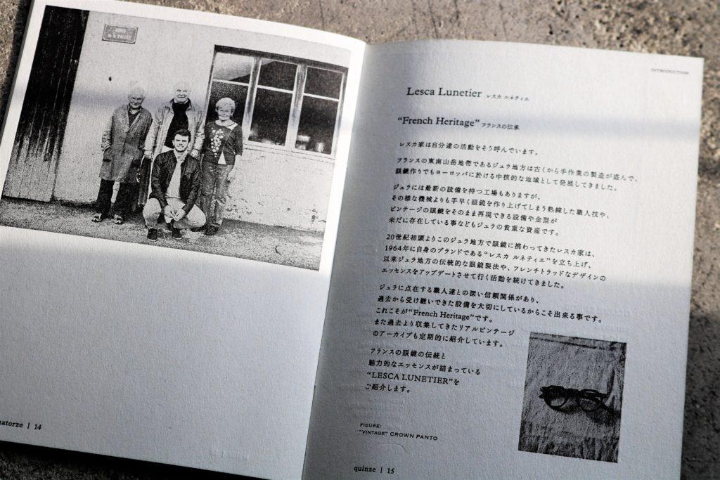 Lesca LUNETIER レスカルネティエ made in France フランス 岡山眼鏡店 okayamagankyoten