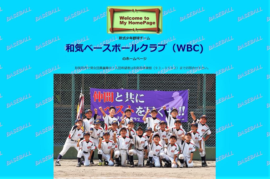 和気ベースボールクラブ WBC 軟式少年野球チーム Sports Lab. by 岡山眼鏡店 スポーツラボ okayamagankyoten