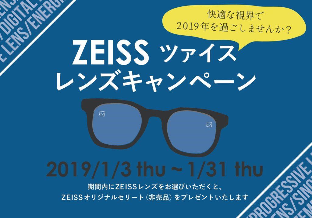 CARL ZEISS カールツァイス ツァイスレンズキャンペーン 岡山眼鏡店 oayamagankyoten