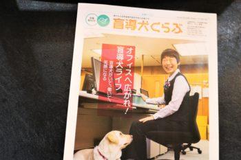 日本盲導犬協会 島根あさひ訓練センター パピーウォーカー 岡山眼鏡店 okayamagankyoten 盲導犬くらぶ