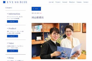 EVE un BLUE イヴアンブルー Voice インタビュー 岡山眼鏡店 okayamagankyoten