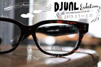 DJUAL デュアル EXHIBITION 展示会 4周年 4th Anniversary 岡山眼鏡店 okayamagankyoten