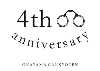 4th Anniversary 4周年 岡山眼鏡店 okayamagankyoten