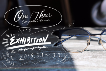 One/Three Compound Frame ワンスリーコンパウンドフレーム EXHIBITION 展示会 4th Anniversary 4周年 岡山眼鏡店 okayamagankyoten