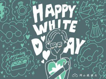 2019年3月ホワイトデー WhiteDay 岡山眼鏡店 okayamagankyoten