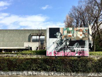 Le Corbusier ル・コルビュジェ Lesca LUNETIER レスかルネティエ 岡山眼鏡店 okayamagankyoten 東京 上野 国立西洋美術館