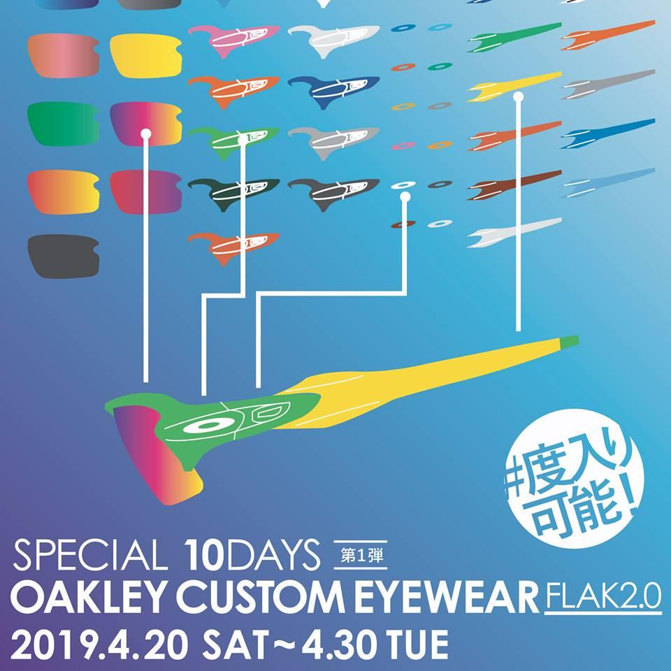 OAKLEY CUSTOM EYEWEAR FLAK 2.0 オークリーカスタムアイウェア フラック OCE Sports Lab. by 岡山眼鏡店 スポーツラボ okayamagankyoten
