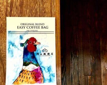 キノシタショウテン THE COFFEE BAR SPECIARITY COFFEE スペシャリティコーヒー 岡山珈琲店 岡山眼鏡店 okayamagankyoten キジ 岡山県鳥 国鳥