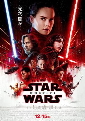 STAR WARS スターウォーズ 最後のジェダイ 映画 岡山眼鏡店 okayamagankyoten