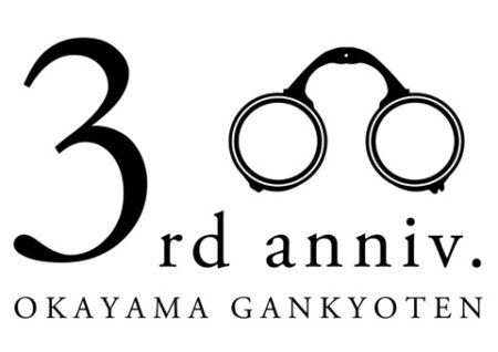 岡山眼鏡店 okayamagankyoten 3周年ロゴ 2015年3月創業