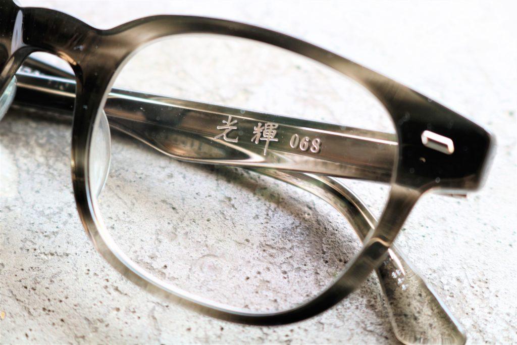 MASUNAGA since 1905 光輝 063 068 日本製 福井 岡山眼鏡店 okayamagankyoten