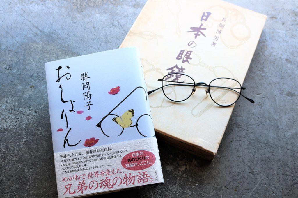MASUNAGA since 1905 増永眼鏡 G.M.S. GMS-819 日本製 福井 岡山眼鏡店 okayamagankyoten