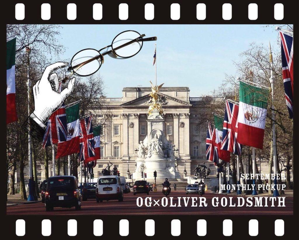 OG×OLIVER GOLDSMITH オージーバイオリバーゴールドスミス バッキンガム宮殿 岡山眼鏡店 okayamagankyoten