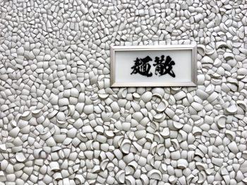 EXHIBITION 展示会 渋谷 表参道 神宮前 麺散 メンチラシ 岡山眼鏡店 okayamagankyoten