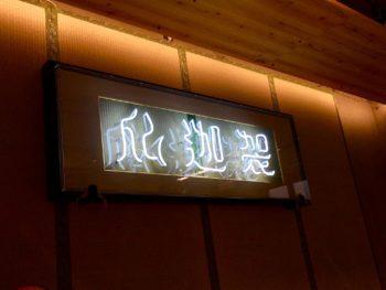 EXHIBITION 展示会 渋谷 表参道 神宮前 麺散 メンチラシ 岡山眼鏡店 okayamagankyoten ぶっかけ
