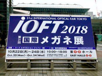 東京ビッグサイト IOFT2018 INTERNATIONAL OPTICAL FAIR TOKYO 秋の展示会 岡山眼鏡店 okayamagankyoten
