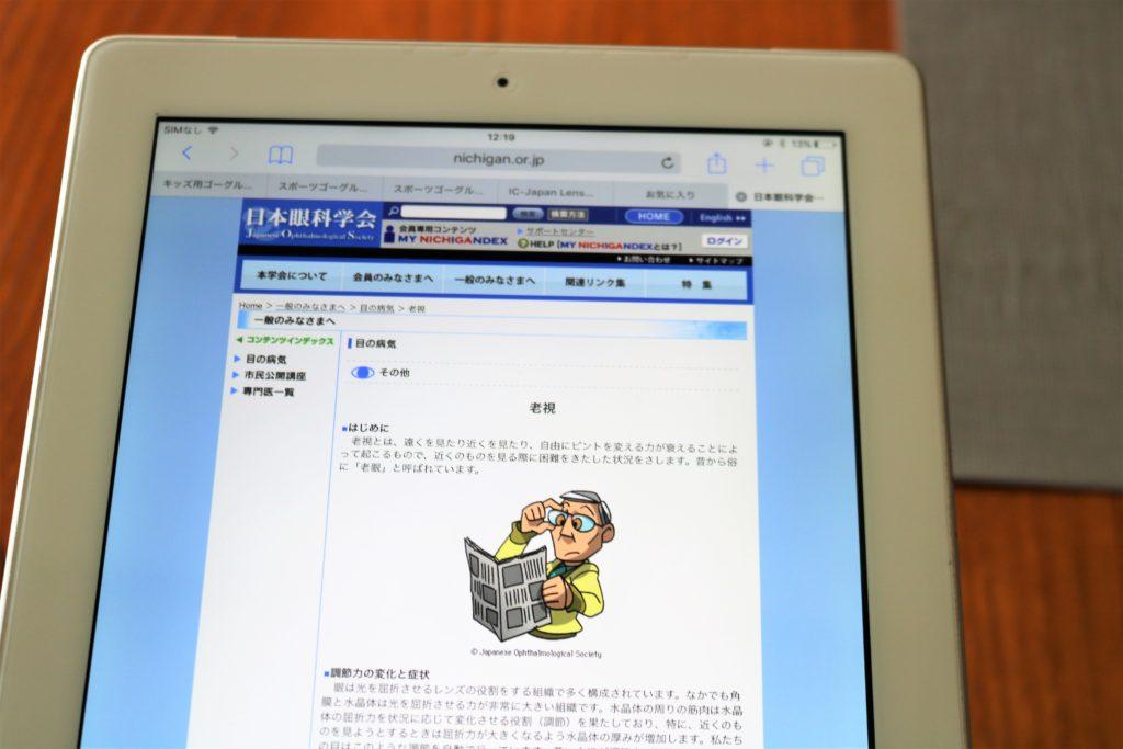 iPad アイパッド 老眼鏡 老視 リーディンググラス 岡山眼鏡店 okayamagankyoten 日本眼科学会