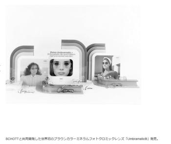 ドイツ GERMANY CARL ZEISS カール・ツァイス レンズメーカ― 岡山眼鏡店 okayamagankyoten