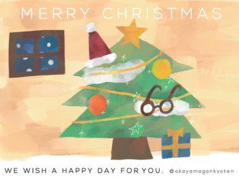 Merry Christmas メリークリスマス X'mas 岡山眼鏡店 okayamagankyoten