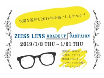 CARL ZEISS カールツァイス レンズグレードアップキャンペーン 岡山眼鏡店 okayamagankyoten
